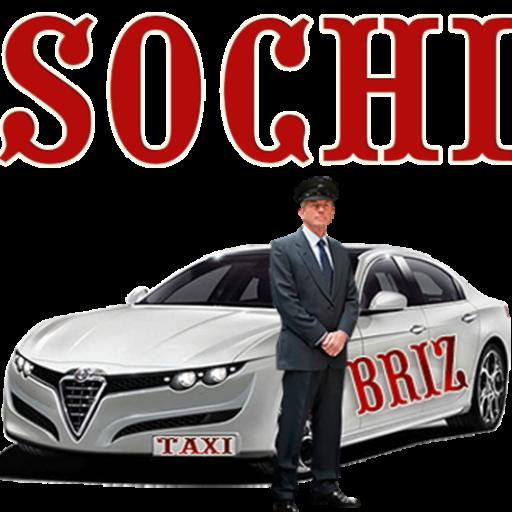 Такси Сочи аэропорт